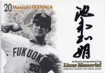 Ikenaga