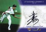 Ushijima6641