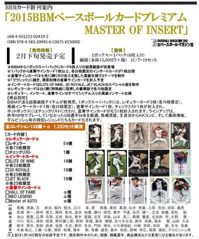 Ybox15master
