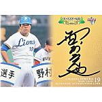 Mintkashii_13asnomura30a